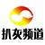 衡山扒灰频道18973441566