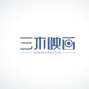 三木映画电影工作室