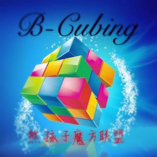 B-Cubing