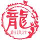 深圳市龙创设计文化传媒