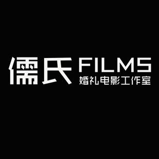 儒氏电影工作室