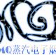 MQ蒸汽电子烟