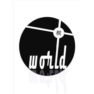 棋world