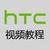 HTC视频教程