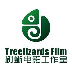 树蜥电影工作室