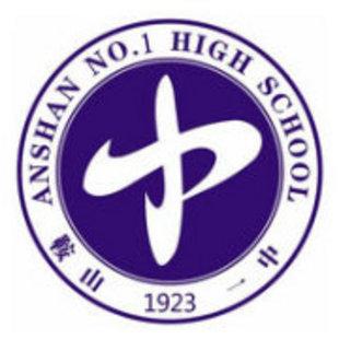 鞍山市第一中学