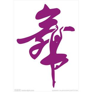 中国民族舞蹈网