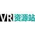 VR资源站