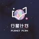 行星计划PlanetPlan