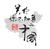 鸿柒宫文化传媒