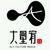 广州大量宥文化传媒