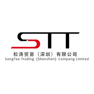 松涛贸易深圳有限公司