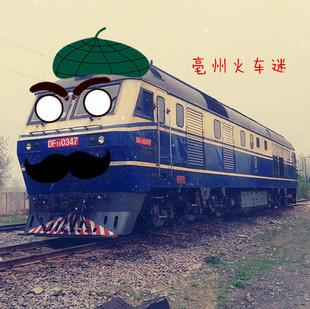 亳州火车迷