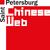 圣彼得堡中文网