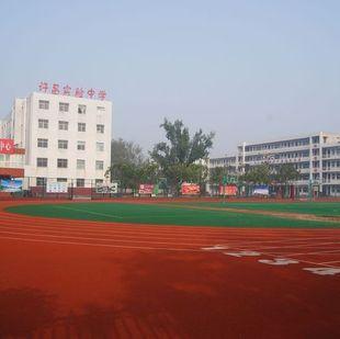 河南省许昌实验中学