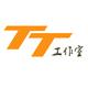 TT-工作室