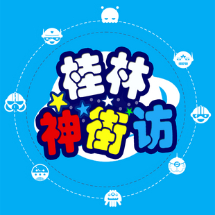 桂林神街访