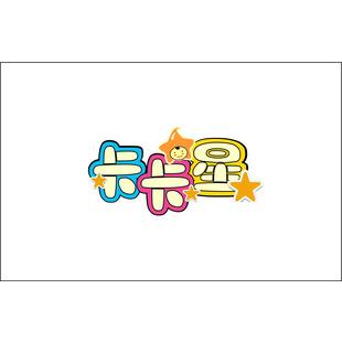 瑞琥尚-卡卡星游乐设备