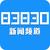 83830新闻频道