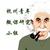 杭州青年微课研究小组