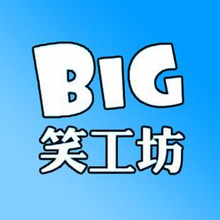 Big笑工坊