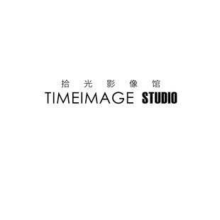 TIME_拾光影像馆