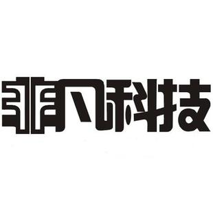 深圳非凡科技