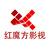 安徽红魔方影视广告