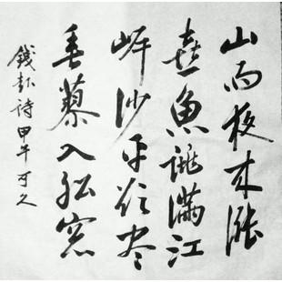 马可久中国书画院会员