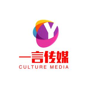 北京一言文化传媒有限公司