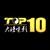 大话电影TOP10
