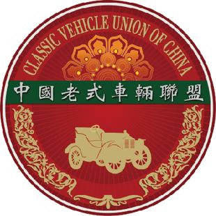 中国老式车辆联盟