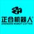 正合机器人-昆山基地