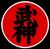 忍者-忍术-体术-武神馆-杭州