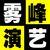 雾峰演艺2020