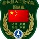 桂林航天工业学院国旗班