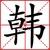 韩语零基础学习