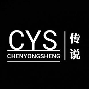 CYS传说