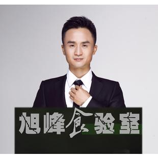 旭峰食验室-营养师王旭峰