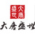 中山市大唐盛世品牌策划有限公司