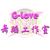 G-Love舞蹈工作室