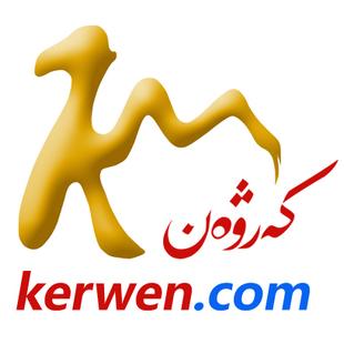 Kerwen-kino
