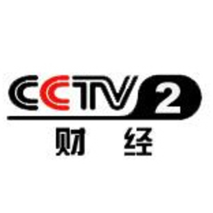CCTV2官方频道