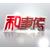 广东公共频道和事佬