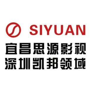 siyuanyingshi