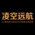 北京凌空远航科技有限公司