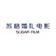 苏格婚礼电影SugarWeddingFilm