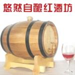 悠然自酿红酒坊