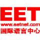EET国际英语