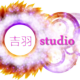 吉羽studio
